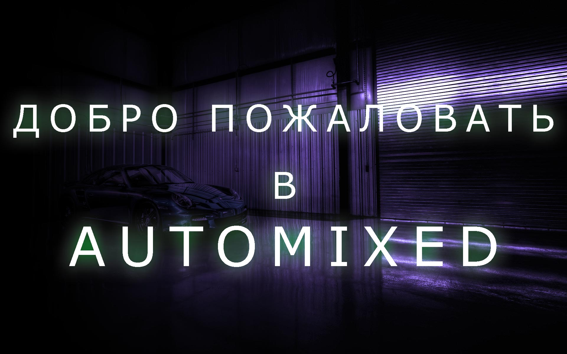 welcome to automixed